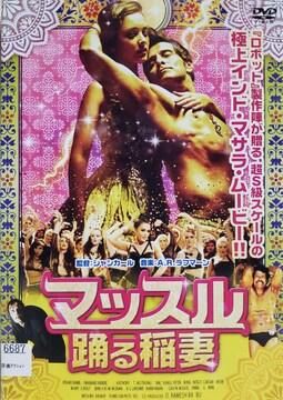 中古DVDマッスル 踊る稲妻  ('15インド)