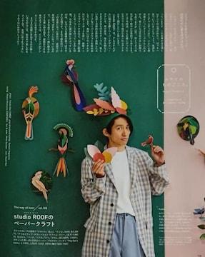★三宅健★切り抜き★Hanako連載☆みやけのものごころ。vol.118