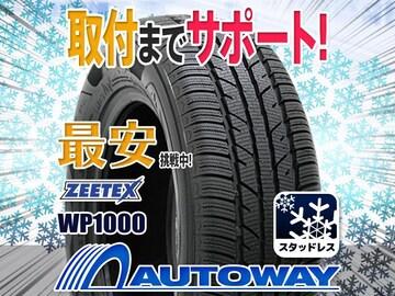 ジーテックス WP1000スタッドレス 225/60R16インチ 2本