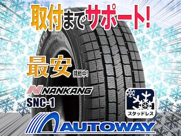 ナンカン SNC-1スタッドレス 215/70R15インチ 1本