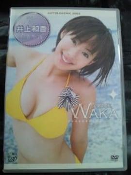 井上和香 和香物語 日テレジェニック 2003 水着 ビキニ DVD ワカパイ サイン