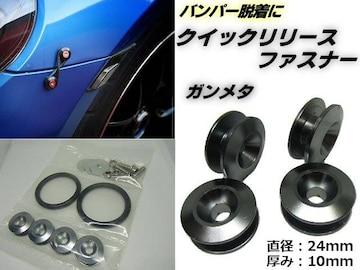 アルミ製クイックリリースファスナー/ガンメタ色/4個&付属品付