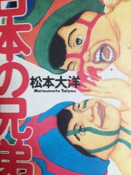 松本大洋「日本の兄弟」やや傷み汚れあり。送料無料。
