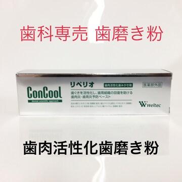 【送料無料】歯科専売 コンクール リペリオ 80g