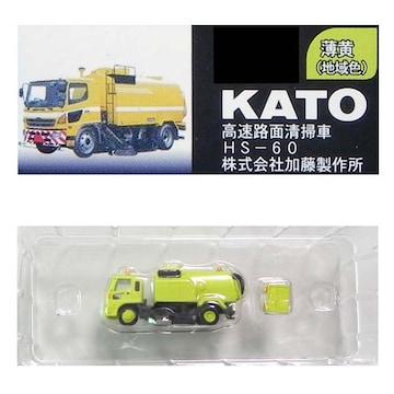 N'ジオ 特殊車輌 第一弾 KATO 高速路面清掃車 HS-60(薄黄) ミニカー