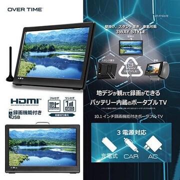 TV観れて録画バッテリー内蔵録画機能付きポータブル10型TV