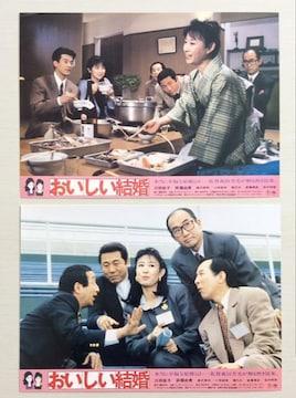 映画『おいしい結婚』ロビーカード2枚組!