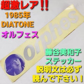 超激レア★1985年ダイアトーン:オルフェス藤谷美和子ステッカー