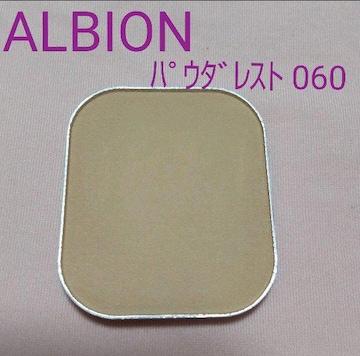 ALBION パウダレスト 060 レフィル、一度のみ使用