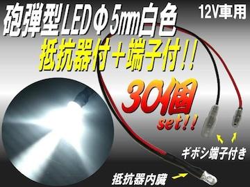 メール便可 抵抗 内蔵+端子付 LED 砲弾型 5mm/白 30個セット