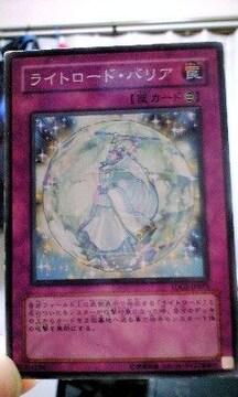 遊戯王【罠・ライトロード・バリア】