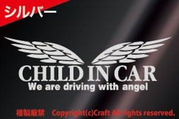 CHILD IN CAR/WeAreDrivingWithAngelステッカー(t5銀/天使の羽