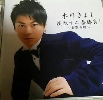 CD 氷川きよし 演歌十二番勝負!〜面影の都〜帯あり