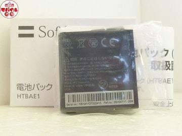 新品●SoftBank○HTBAE1●電池パック○TOUCHPROX05HT用●即買い