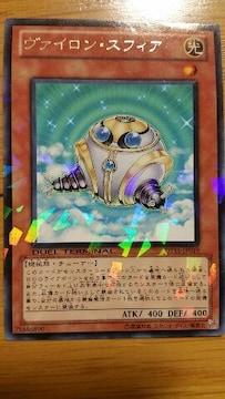遊戯王【光・ヴァイロン・スフィア】