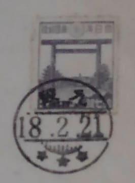 第2次昭和切手「靖国神社17銭」初日カバー
