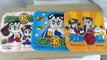 送料込み★激レア★大工の源さんプチタオル3枚セット★