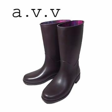 送800(24.5)a.v.v〓日本製レインブーツ長靴〓焦げ茶〓新品〓
