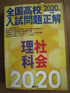 2020年受験用 全国高校入試問題正解 理科・社会
