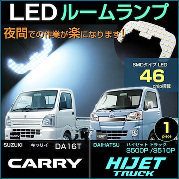 ハイゼットトラック キャリイ ピッタリ設計 LED ルームラン