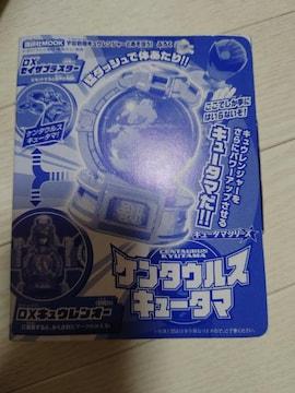 未開封 非売品 キュウレンジャー ケンタウルスキュータマ