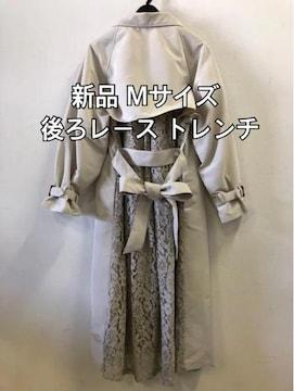 新品☆M後ろレースのトレンチコート ベージュ系☆dd294