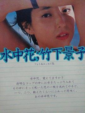 水中花・竹下景子フォト&エツセイ集