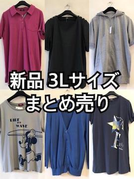 新品☆3L♪まとめ売り♪カジュアル普段着系☆d724