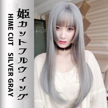 姫カット フル ウィッグ ロング ストレート 小顔 ぱっつん