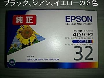 EPSON☆純正IC4CL32 エプソン3色パック