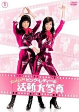 『ピンク・レディーの活動大写真』ミー&ケィ