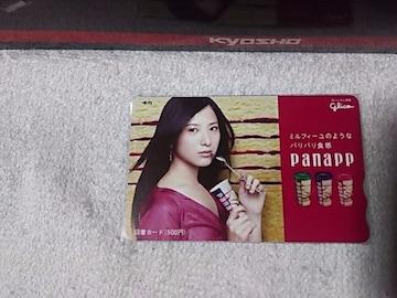 図書カード500 吉高由里子 グリコ パナップ 未使用