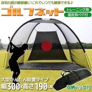 ゴルフネット 練習用大型 3×1.9m 折りたたみ/kin