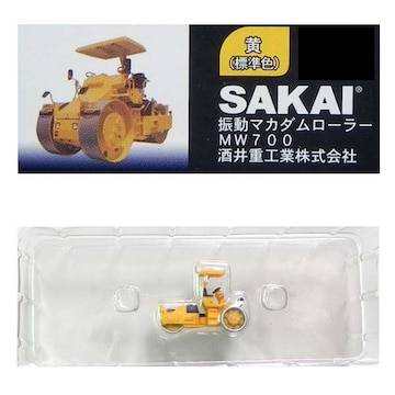 N'ジオ 特殊車輌 第一弾 SAKAI 振動マカダムローラー MW700(黄) ミニカー