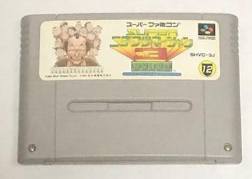 SFC スーパーニチブツマージャン3