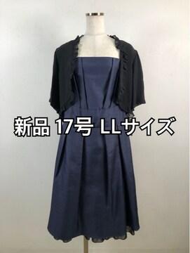 新品☆17号ボレロ付き裾フリルパーティーワンピース♪m153