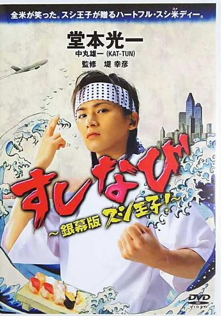 堂本光一★すしなび〜銀幕版 スシ王子!〜&映画パンフレット < タレントグッズの