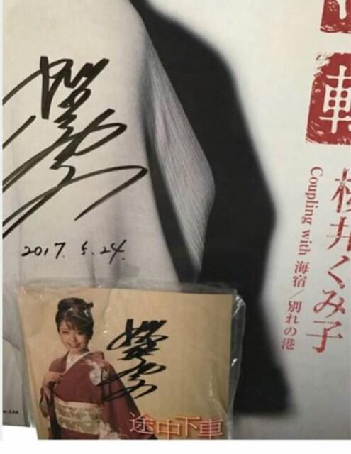 応援タオル 難あり 櫻井くみ子直筆サイン2枚 ポスータ < CD/DVD/ビデオの