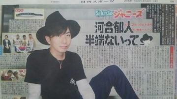 A.B.C-Z 河合郁人◇2018.6.30日刊スポーツ Saturdayジャニーズ