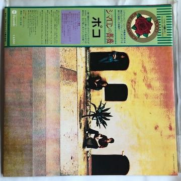 LPレコード、シマロンの薔薇/ポコ