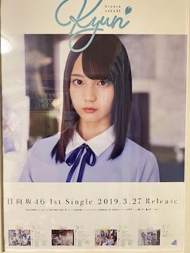 日向坂46 小坂菜緒 ポスター1st single キュン