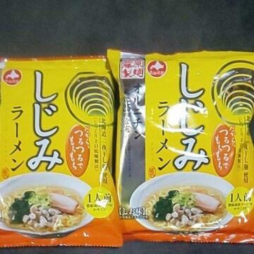 北海道旭川 しじみラーメン2袋
