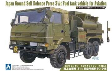アオシマ 1/72 ミニタリーモデル No.04 陸上自衛隊 3 1/2t 航空用燃料タンク車