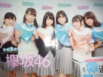 欅坂46★2016年7/16〜7/22号★TVガイド