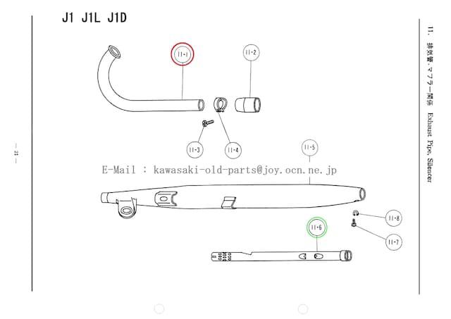 カワサキ J1 J1D J1L G1 G1L エキゾーストパイプ 絶版新品 < 自動車/バイク