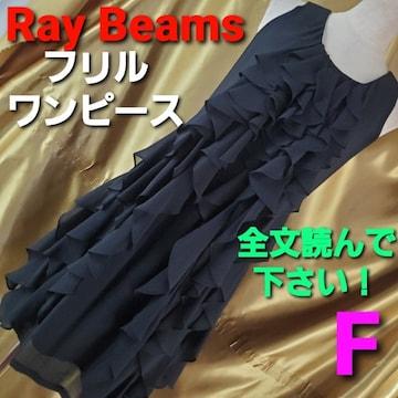 ★Ray Beams☆素敵(^O^)/フリルデザインワンピース★F★