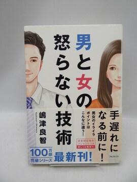 2010 男と女の怒らない技術