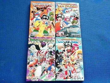 全巻初版 デジモンネクスト 岡野剛 浜崎達也 全4巻 全巻セット