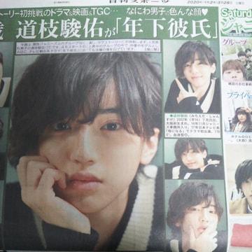 なにわ男子 道枝駿佑◇日刊スポーツ2020.3.28 Saturdayジャニーズ