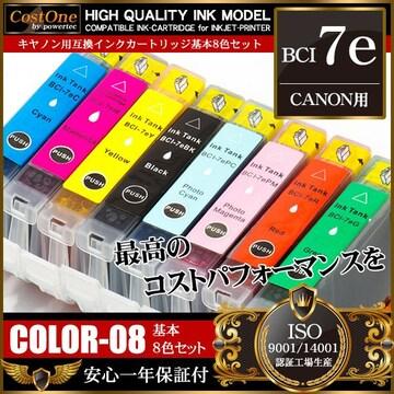 ■互換インク BCI-7e/8MP  【8個組】